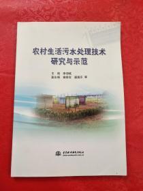 农村生活污水处理技术研究与示范