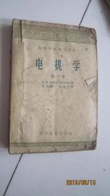 电机学 第一册