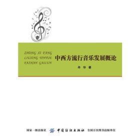 中西方流行音樂發展概論