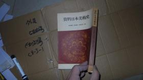 资料日本美术史 日文原版