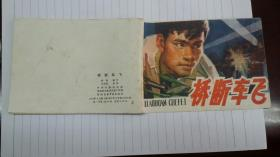 桥断车飞 连环画1981二印