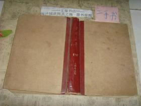 中国青年1957年上半年合订本》皮边小磨损/第12期有58年剪报粘贴
