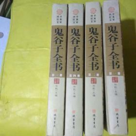 鬼谷子全书小插盒 刘恺  线装书局