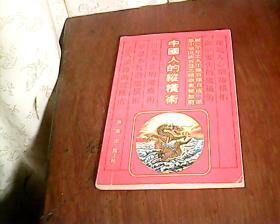 中国人的纵横术