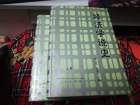 经济学说史上下册-精装本