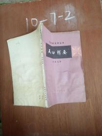反切释要------汉语语言学丛书