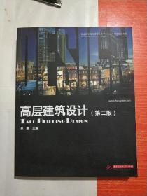 """普通高等院校建筑专业""""十二五""""规划精品教材:高层建筑设计(第二版)"""