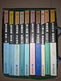 21世纪中国企业文化实践与探索丛书(10本全)