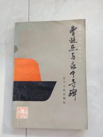 《曹廷杰与永宁寺碑》傅朗云、杨旸签赠本 1988年1版1印 印1200册