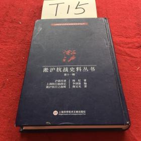 淞沪抗战史料丛书第十一辑:沪战实录 上海抗日血战记 淞沪抗日之血痕