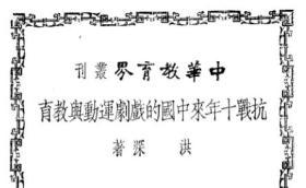 (复印本)民国版 抗战十年来中国的戏剧运动与教育-洪深-中华教育界丛刊-中