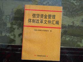信贷资金管理体制改革文件汇编