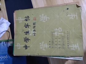 中学生字帖   增订本  本书照片   一版4印  一版7印