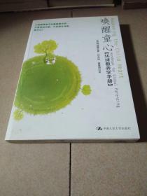 唤醒童心:环球教养学手册