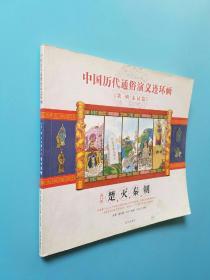 中国历代通俗演义连环画:第3辑(秦汉篇)第1册(楚灭秦朝)