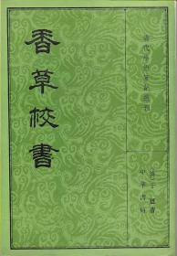 香草校书(全三册)包刷挂