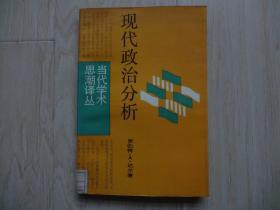 当代学术思潮译丛:现代政治分析(书内有字迹和笔道)