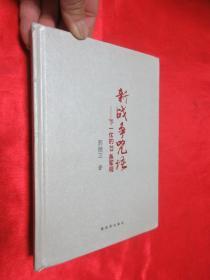 新战争咒语——下一仗的23条军规    【大32开,硬精装】