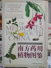 南方药用植物图鉴