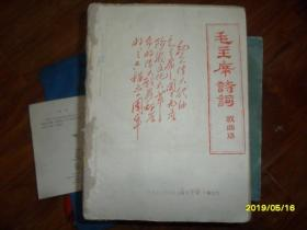 毛主席诗词歌曲选(油印版)