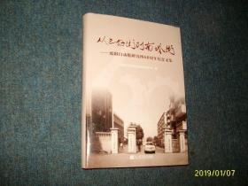 从三好街到南塔街---沈阳自动化研究所60周年纪念文集