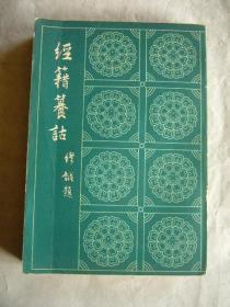 经籍篡诂上部, 成都古籍书店影印