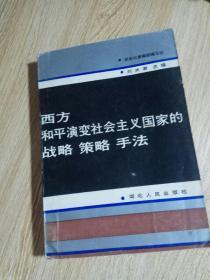 西方和平演变社会主义国家的战略.策略.手法