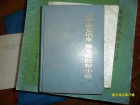 清平山堂话本 熊龙峰四种小说