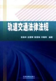 轨道交通法律法规 彭扬华 中国铁道出版社 9787113144173