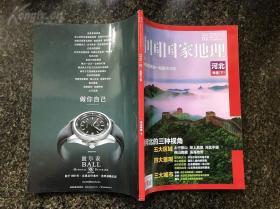 中国国家地理(2015-2,5,6,9)
