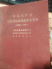 中国共产党江苏省如皋县组织史资料(1926-1987)16开精装1993一版一印品好