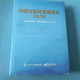 中国互联网发展报告2016
