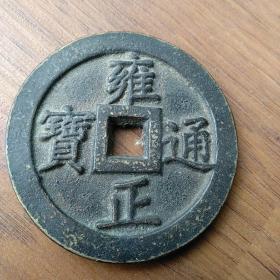 大清皇帝特大号雍正古代铜钱
