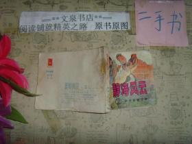 静海风云 武术家霍元甲2 连环画》50521-2品如图 封底小破损