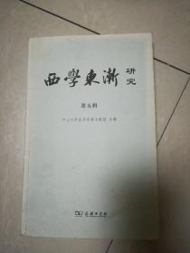 西学东渐研究(第五辑)