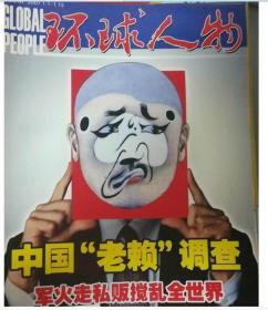 早期杂志【人民日报社--环球人物大全】《环球人物》杂志2007年1月 总第21期:中国老赖调查报告专辑