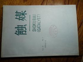 触媒(日文版)【1979.03 VOL.21 NO.1】
