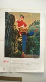 """1975年人民美术出版社出版""""革命现代舞剧《沂蒙颂》剧照""""1976年历画一张(一版一印)"""