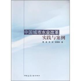 中国城市水业改革实践与案例