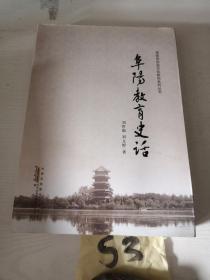 阜阳教育史话..