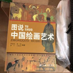 图说中国绘画艺术