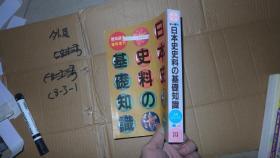 日本史史料の基本知识 日文原版
