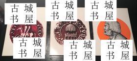 非常稀缺,汉萨杂志期刊《神秘的炼金术3卷》大量艺术图片,约1970年出版,软精装