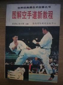 世界经典搏击术自修丛书:图解空手道新教程
