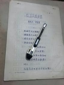 红卫兵诗稿:《红卫兵的声音》《毛主席那伟岸的身影》