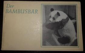 早期明信片——大熊猫(1958年11月一版,外文出版社)