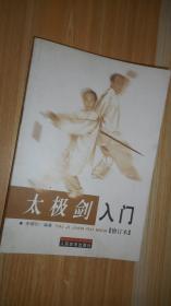 太极剑入门(修订本)