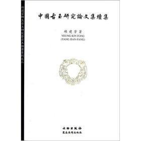中国古玉研究论文集续集