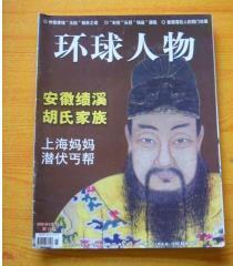 独家早期杂志【人民日报社--环球人物大全】《环球人物》杂志2009年第11期 5月上:安徽绩溪的胡氏家族专辑