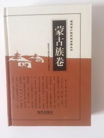 福建省少数民族古籍丛书.蒙古族卷